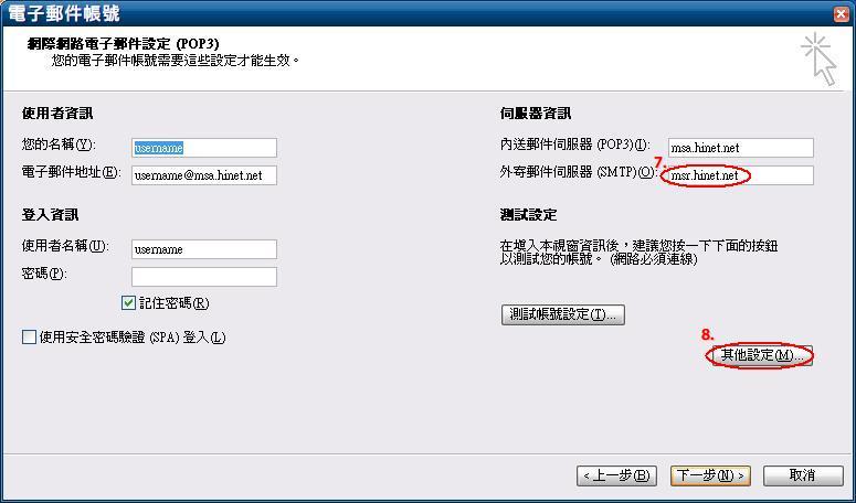 帐号密码验证寄信设定步骤